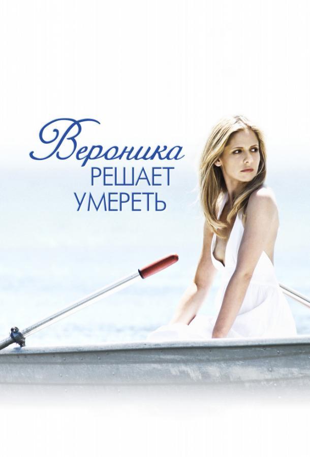 Вероника решает умереть фильм (2009)