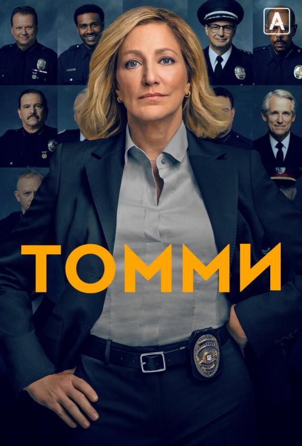 Томми (2020)