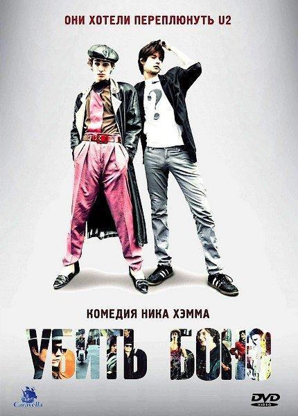 Убить Боно фильм (2011)