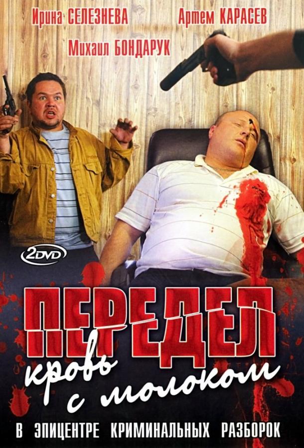 Передел. Кровь с молоком сериал (2009)