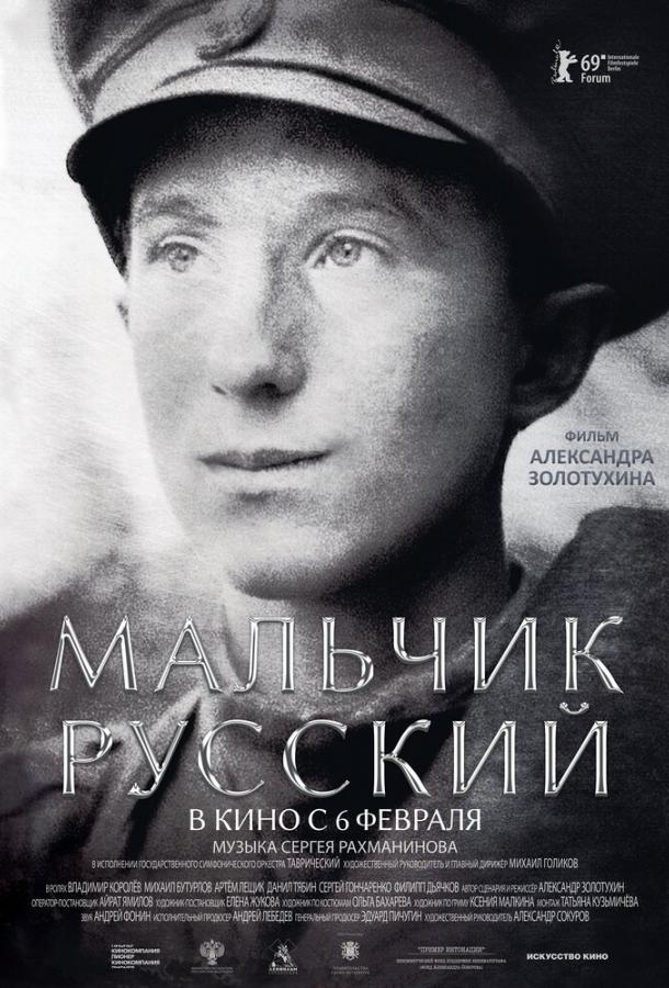 Мальчик русский /   2020