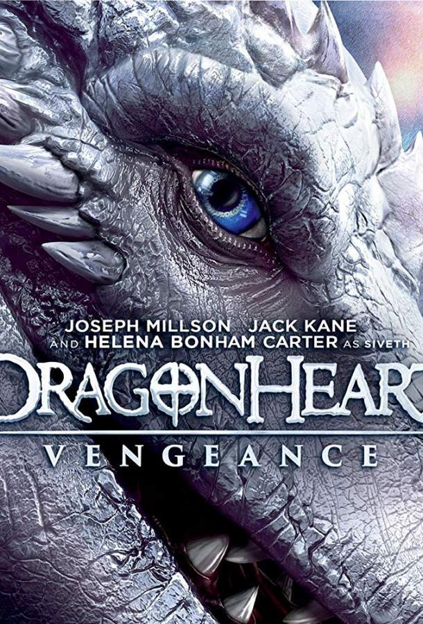 Сердце дракона: Возмездие / Dragonheart Vengeance (2020)