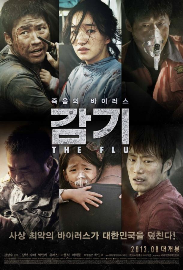 Вирус фильм (2013)