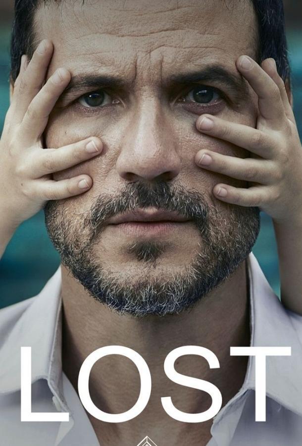 Потерянная (2020)