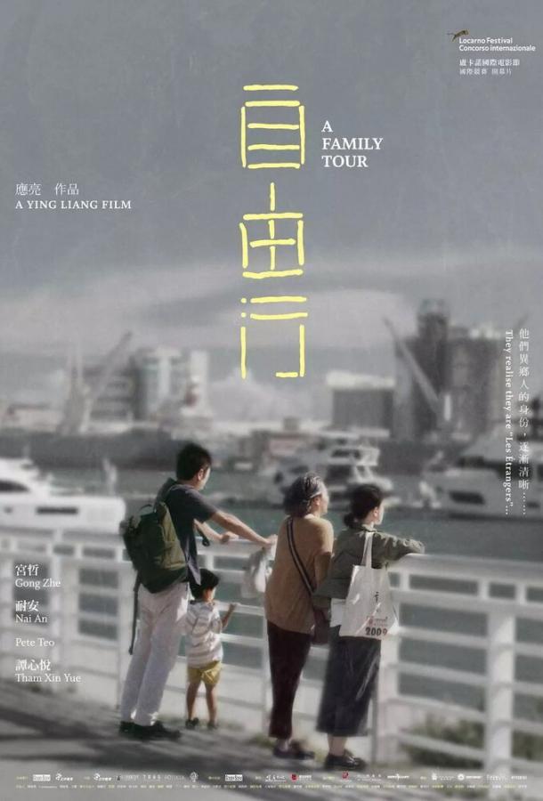 Семейный тур / Zi you xing / A Family Tour (2018)