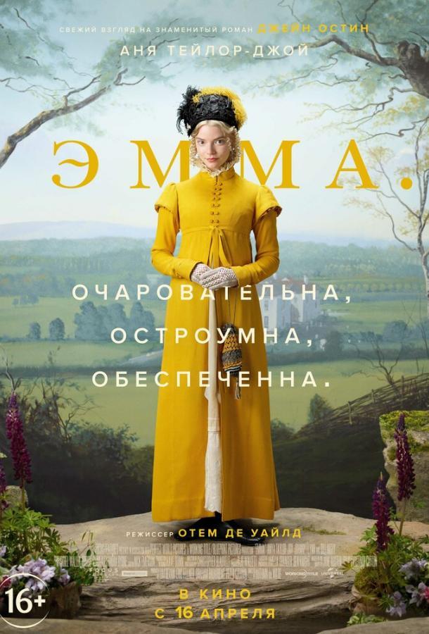 Эмма.