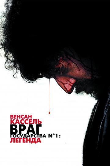 Враг Государства №1: Легенда фильм (2008)
