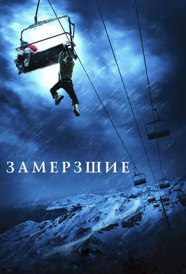 Замёрзшие (2010) смотреть онлайн