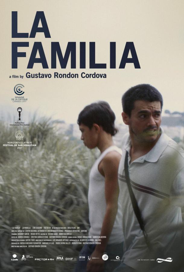 Семья  (2017).