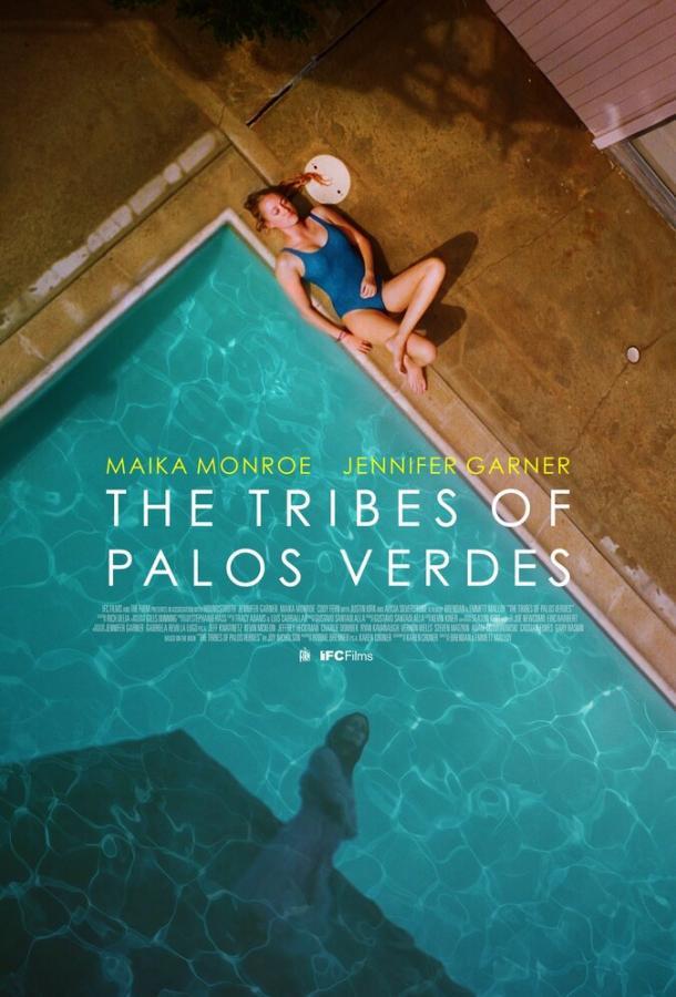 Племена Палос Вердес (2017)