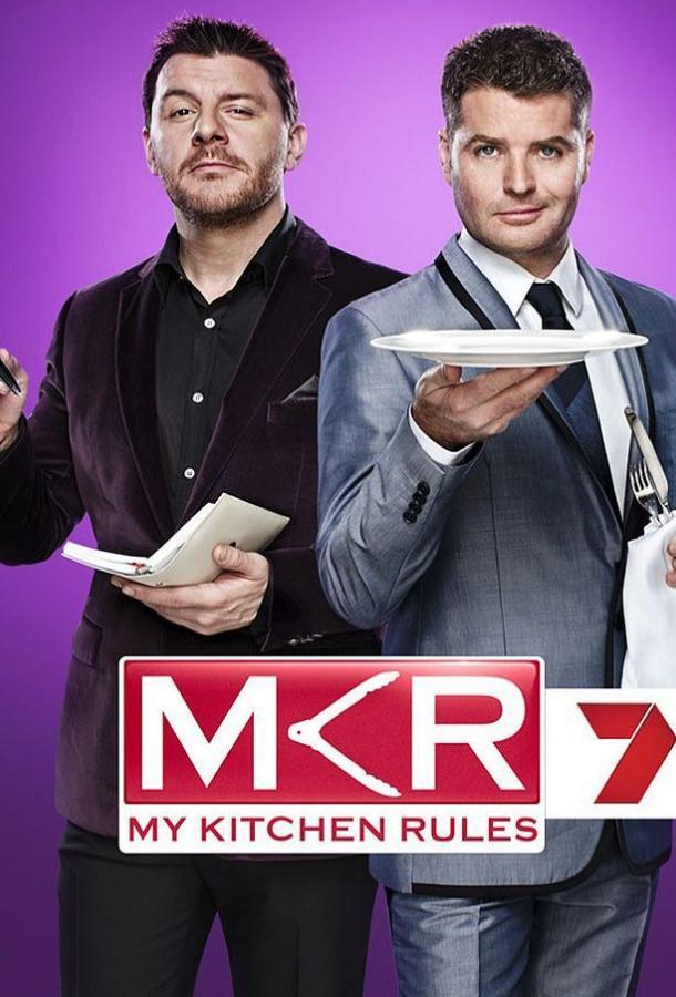 Правила моей кухни (2010)