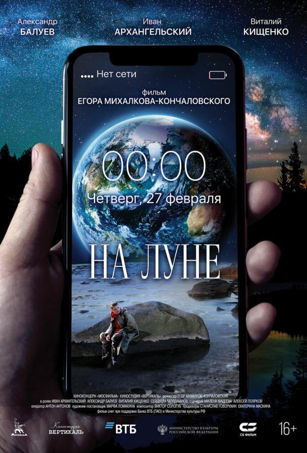 На Луне (2020)