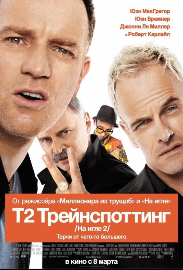 На игле 2 / Т2 Трейнспоттинг фильм (2017)