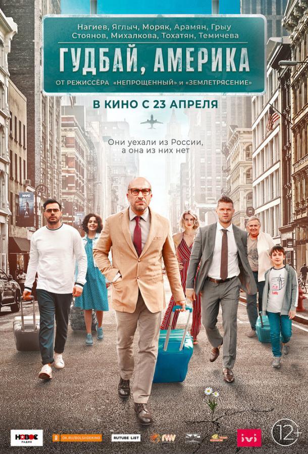Гудбай, Америка фильм (2020)