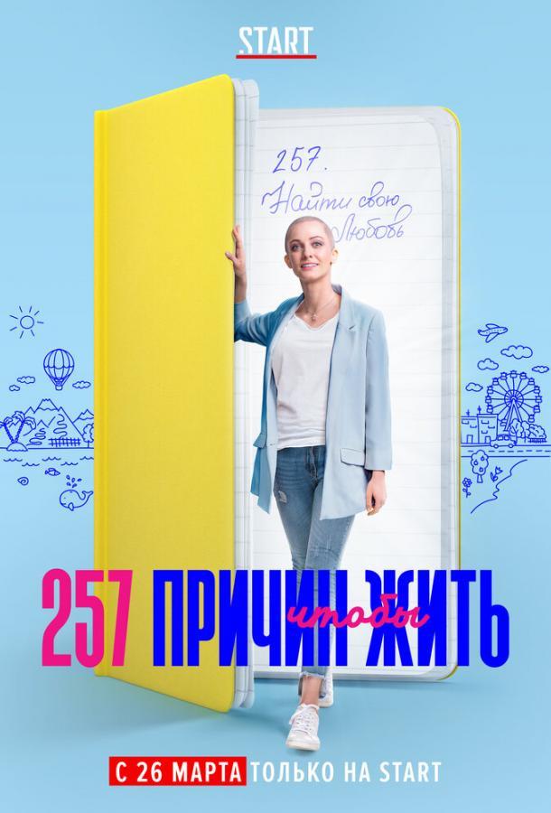 Сериал 257 причин, чтобы жить (2020) смотреть онлайн 1-2 сезон