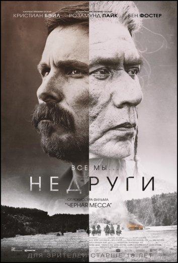 Недруги фильм (2017)