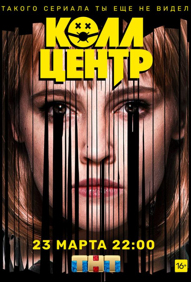 Колл-центр  (2019) 1 сезон 8 серия.