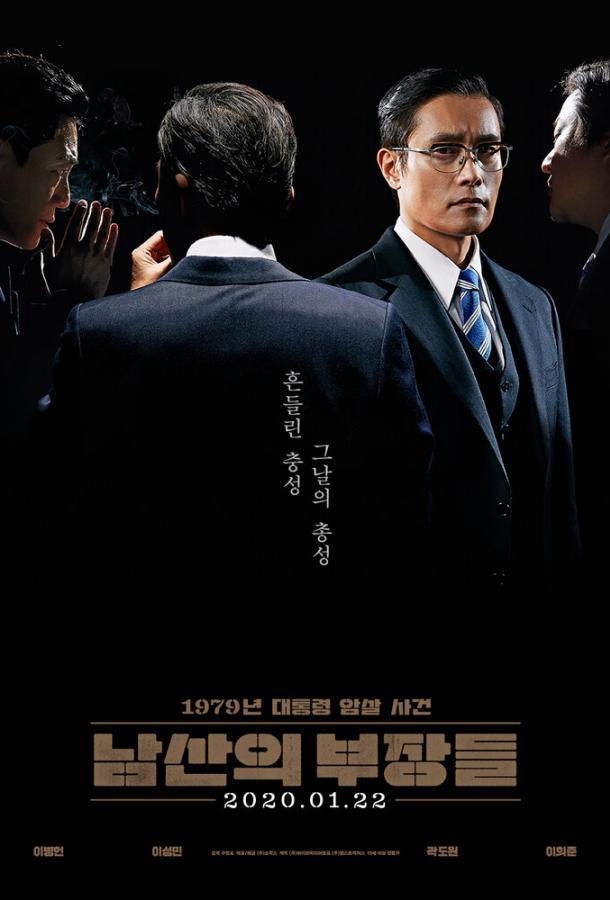 Тот, кто рядом / Namsanui bujangdeul (2020)