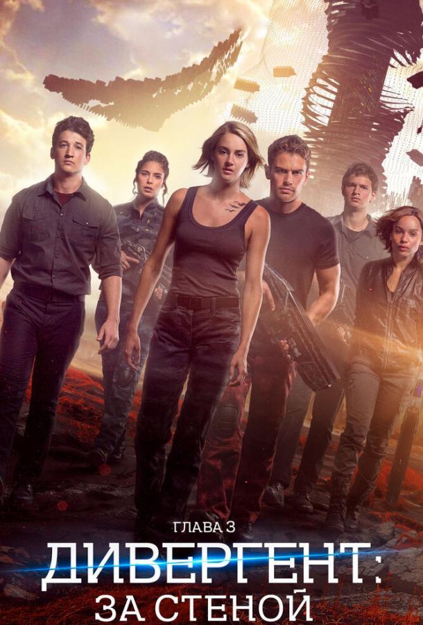 Дивергент, глава 3: За стеной фильм (2016)