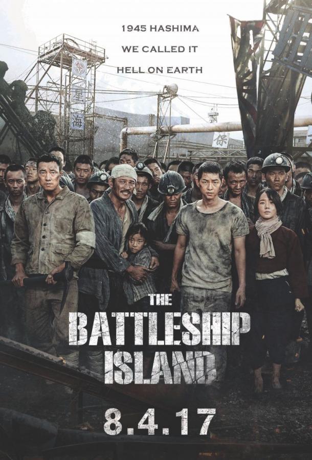 Кунхам: Пограничный остров фильм (2017)