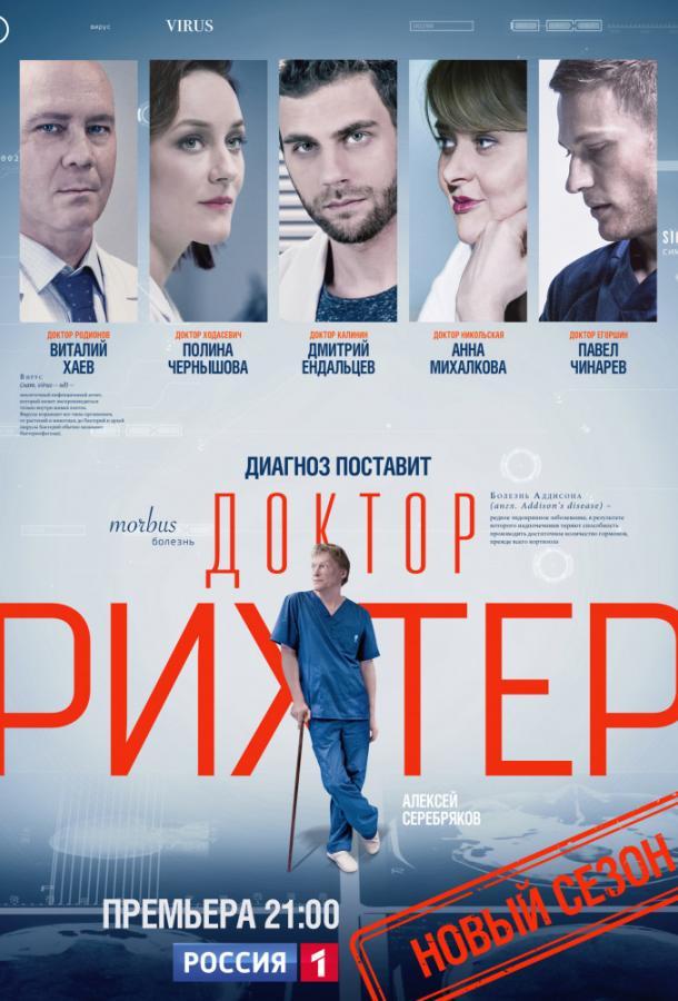 Доктор Рихтер сериал (2017)