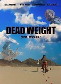Мёртвый груз