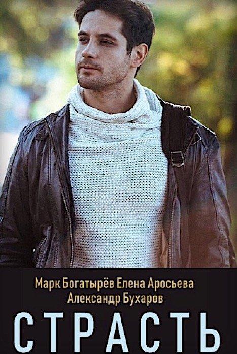 Страсть сериал (2017)