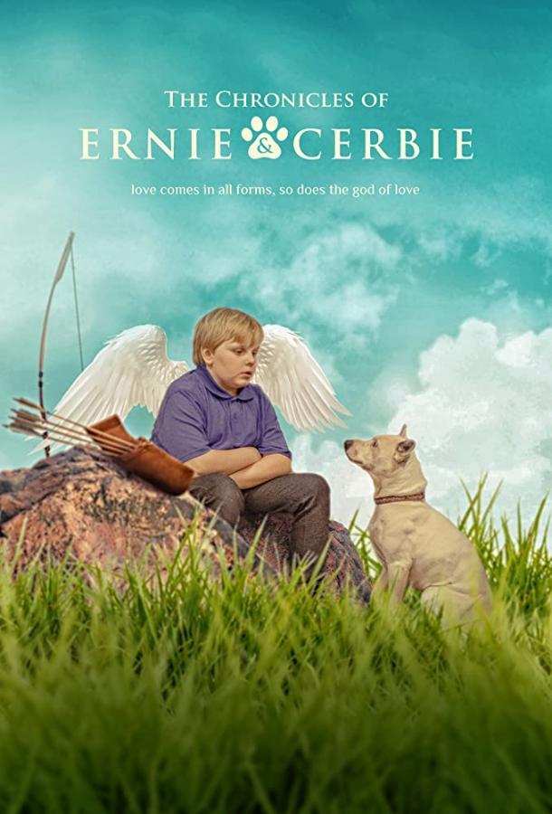 Эрни и Церби  (2018).