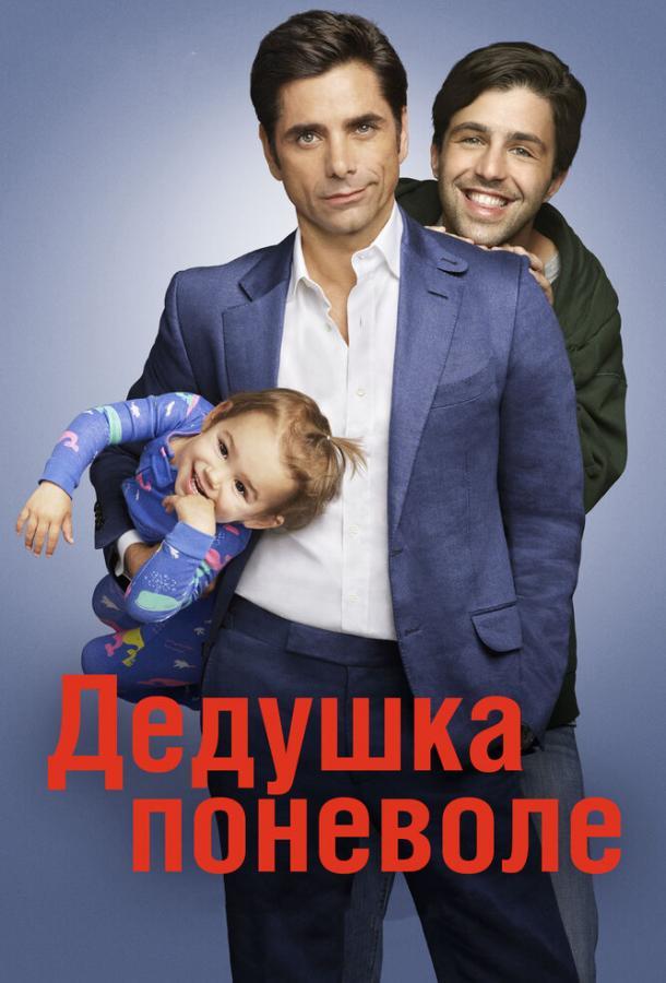Дедушка поневоле / Grandfathered 2015  1 сезон 22 серия
