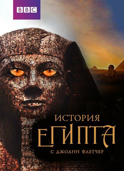 Бессмертный Египет (2016)