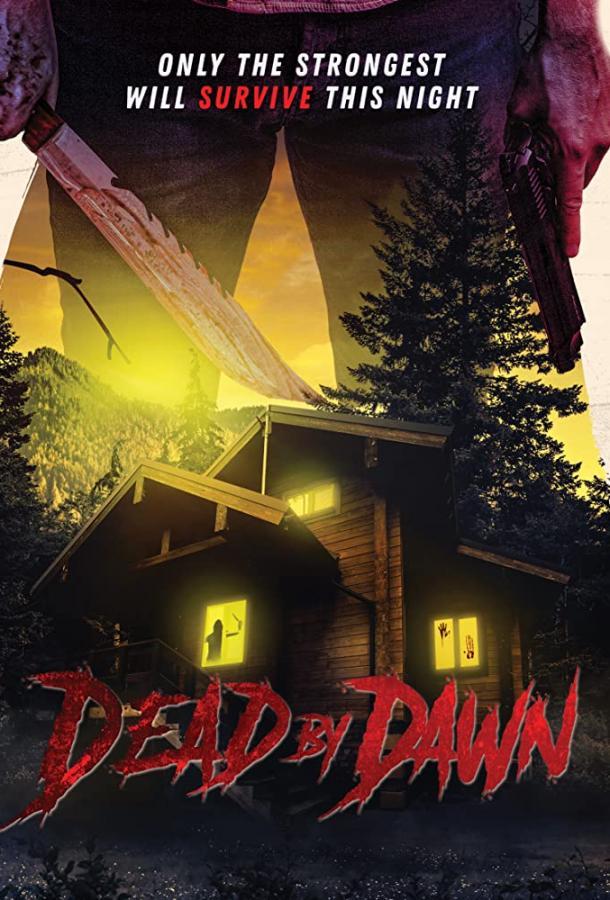 Дотянуть до рассвета / Dead by Dawn (2020)