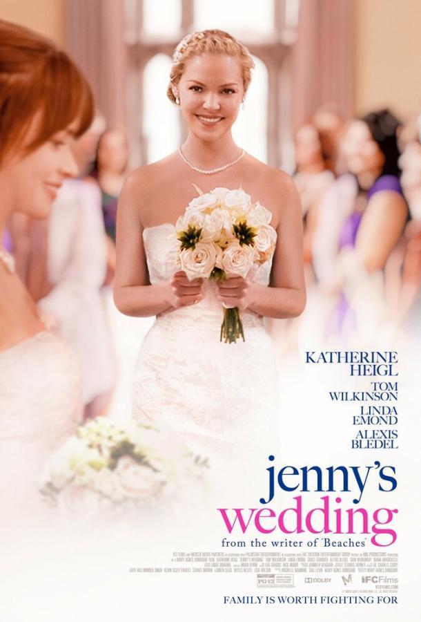 Свадьба Дженни  (2015).