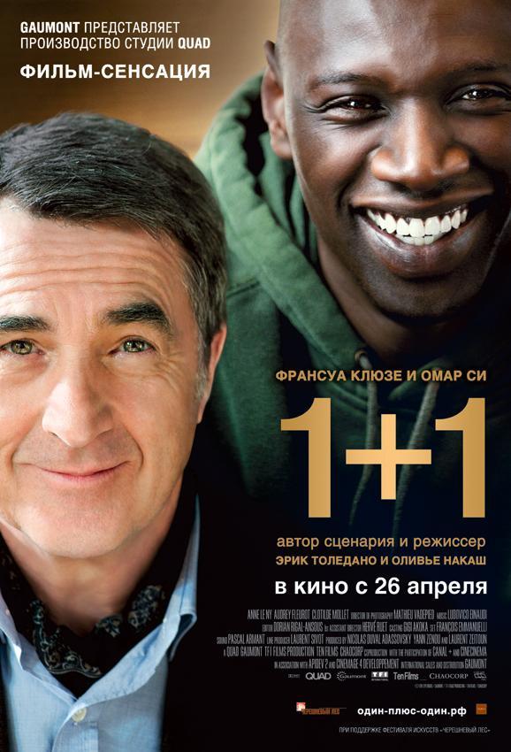 Неприкасаемые / 1+1  (2011).