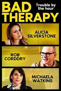 Терапия с приветом