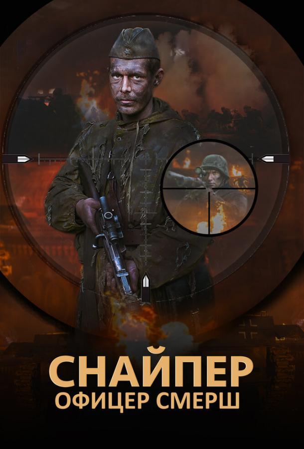 Снайпер. Офицер СМЕРШ 2020 смотреть онлайн 1 сезон все серии подряд в хорошем качестве