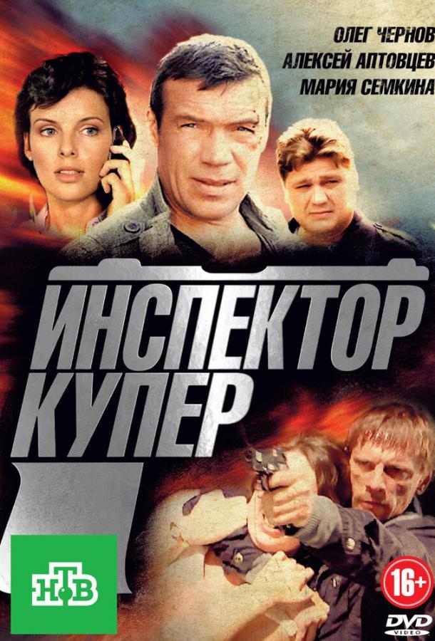 Инспектор Купер сериал (2012)