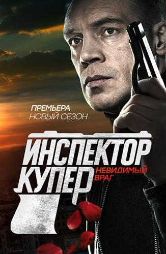 Инспектор Купер. Невидимый враг 2017 смотреть онлайн 1 сезон все серии подряд в хорошем качестве