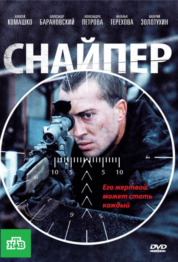 Снайпер фильм (2010)