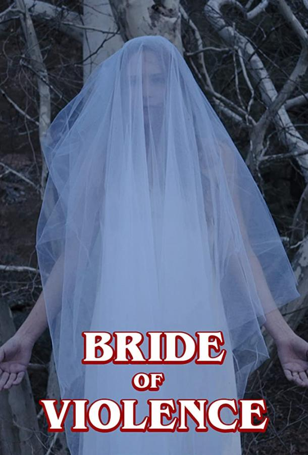 Невеста насилия (2018)