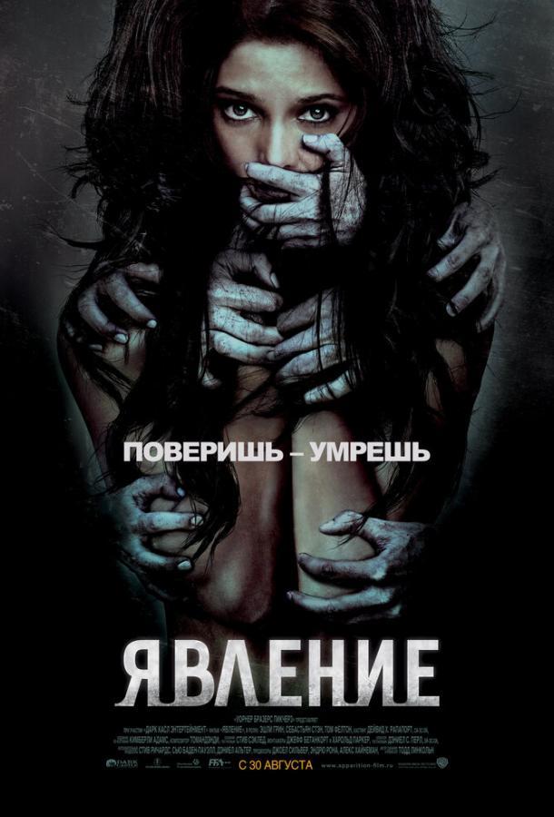 Явление / 2011