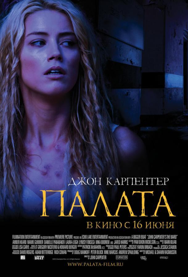 Палата фильм (2010)