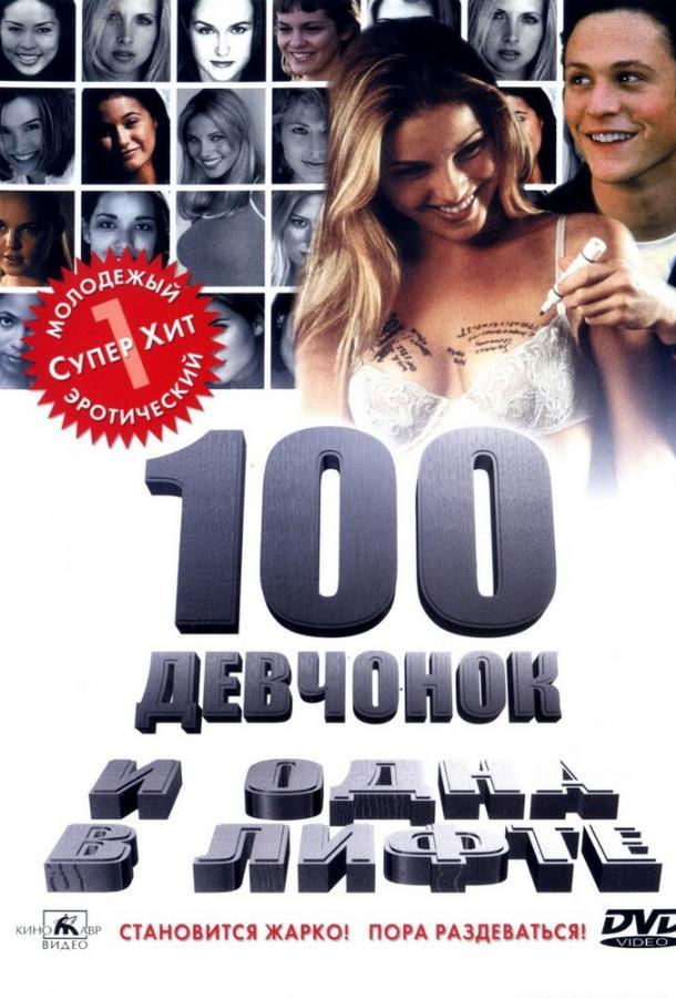 100 девчонок и одна в лифте