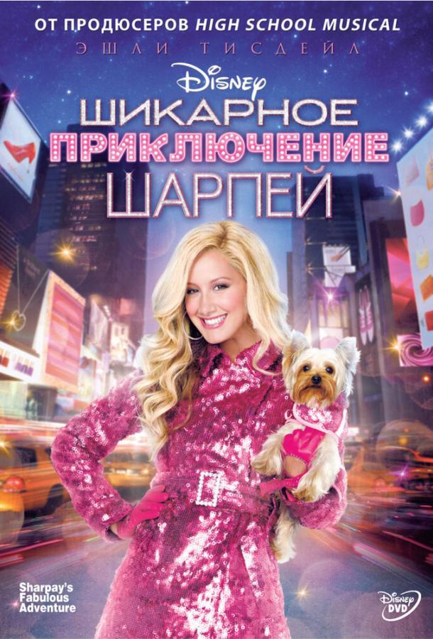 Шикарное приключение Шарпей (2011)