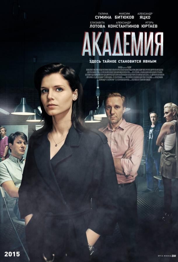 Академия сериал (2015)