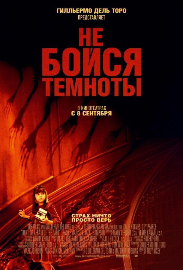 Не бойся темноты фильм (2010)