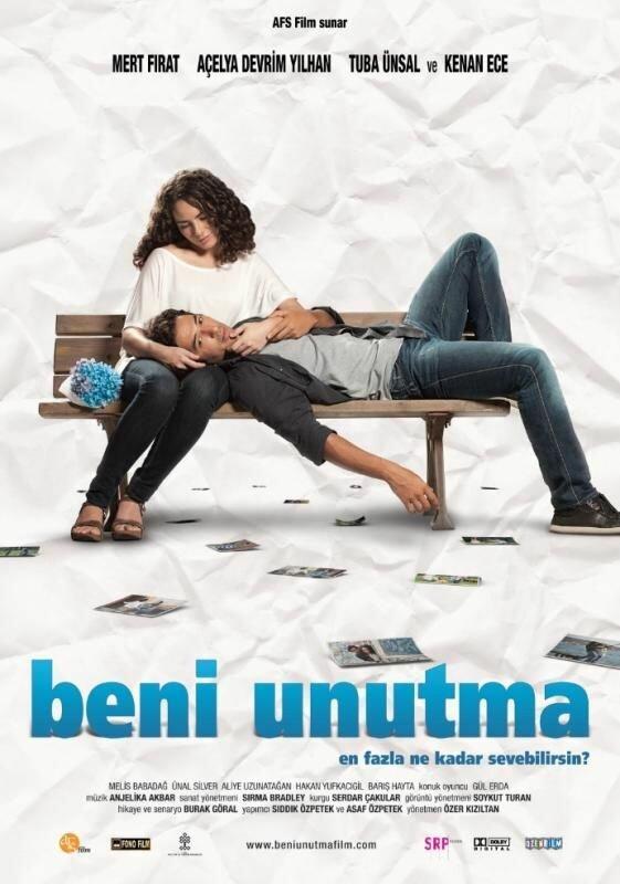 Не забывай меня (2011)