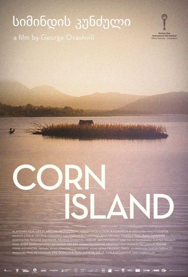 Кукурузный остров