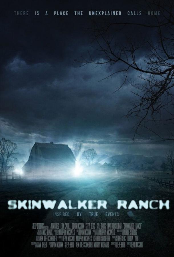 Ранчо «Скинуокер»