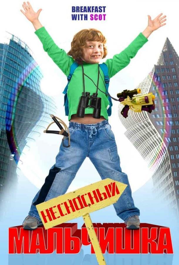 Несносный мальчишка (2007)