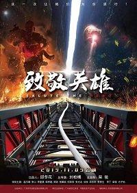 Слава героям / Tribute to Heroes 2020